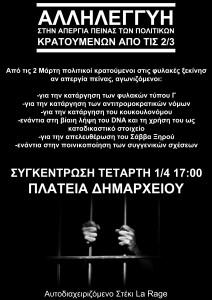 Αφίσα απεργών πείνας copy (1)